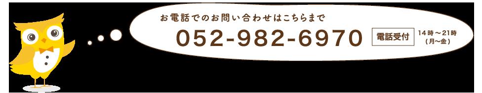 電話で電話でのお問い合わせのお問い合わせ