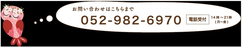 お問い合わせはこちらまで 052-982-6970