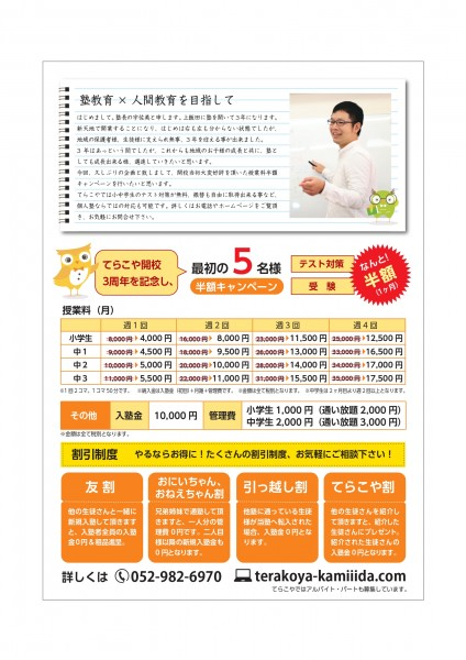 terakoya_flyer_ura_page-0001
